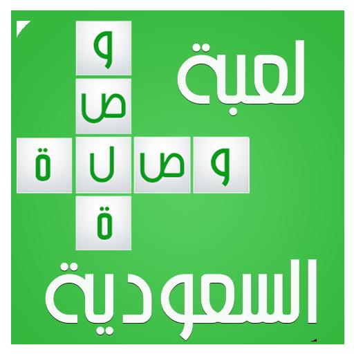 لعبة وصلة السعودية : ألغاز