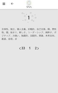 潜在数秘術®公式アプリ - náhled