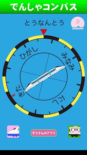 でんしゃコンパス【新幹線・電車コンパス】