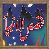Qissa Sul Anbiyaa-urdu