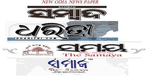 Oriya News Paper New - Apps on Google Play