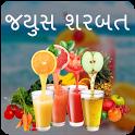 Juice Sharbat Recipes icon