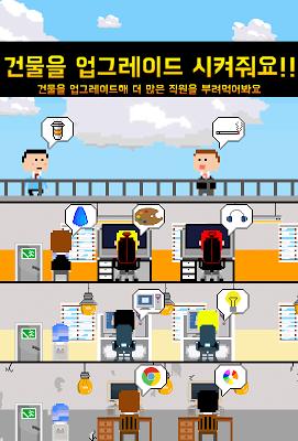 인디게임타이쿤 : 인디게임키우기 - screenshot
