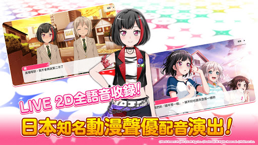 BanG Dream! u5c11u5973u6a02u5718u6d3eu5c0d 3.8.3 screenshots 4
