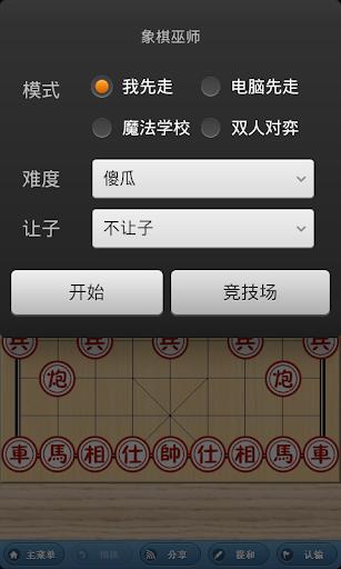 u8c61u68cbu5debu5e08 3.3.6 screenshots 5