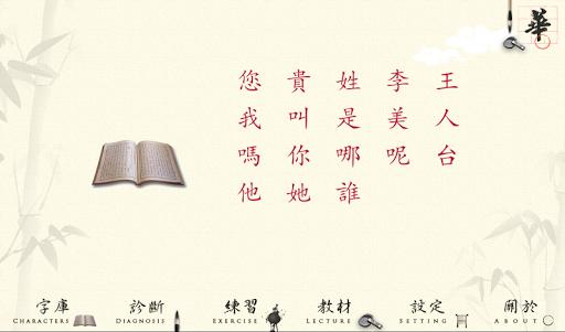 漢字學習與診斷第九課
