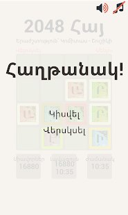 2048 Armenian- screenshot thumbnail