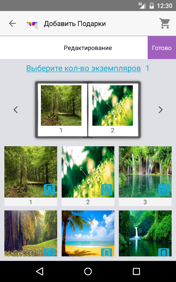 ФотоПочта- screenshot
