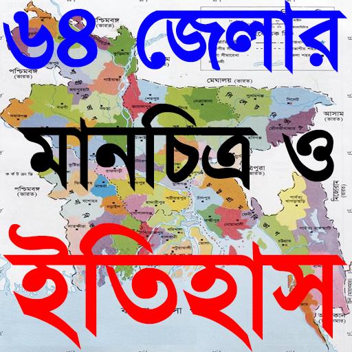 64 জেলার ইতিহাস ও বাংলাদেশের মানচিত্র ~ bd map