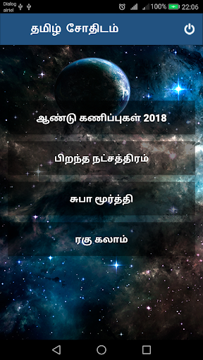 Tamil Astrology by UniverSL Software (Google Play, United States