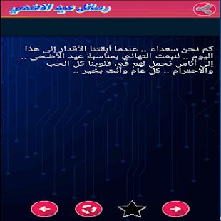 أجمل رسائل عيد الاضحي المبارك- صورة مصغَّرة للقطة شاشة