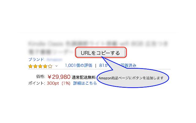 Amazon Mini URL Picker