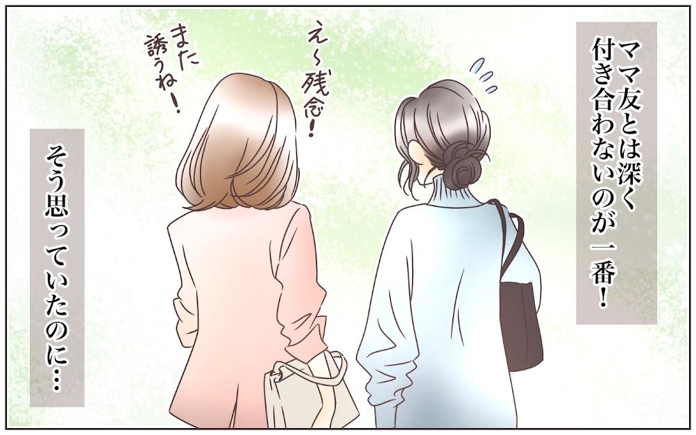 ママ 友 を 強要 する オシャレ