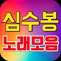 심수봉 노래모음 완전무료 듣기 - 심수봉 트로트 인기곡 모음 icon