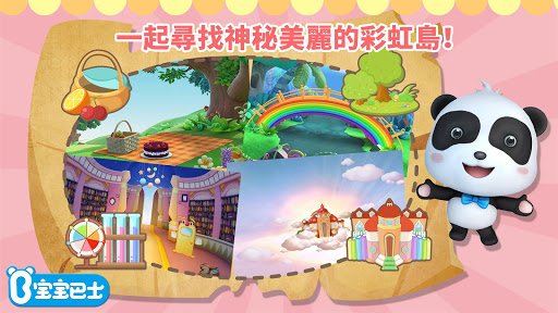 講故事之彩虹島—寶寶巴士