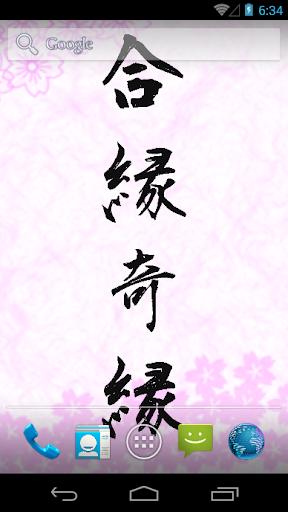 Kanji Live Wallpaper 002
