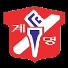 계명문화대학교 icon