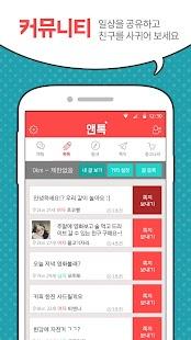 앤톡 : 채팅,무료채팅,화끈한이성친구만들기 - náhled