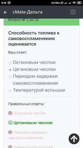 Дельта Тест-Второй Механик. cMate (Вопросы-ответы) screenshot 4
