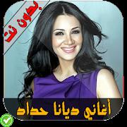 أغاني ديانا حداد - Diana Haddad APK