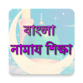 Bangla Namaz Shikkha