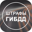 Просмотр штрафов ГИБДД icon
