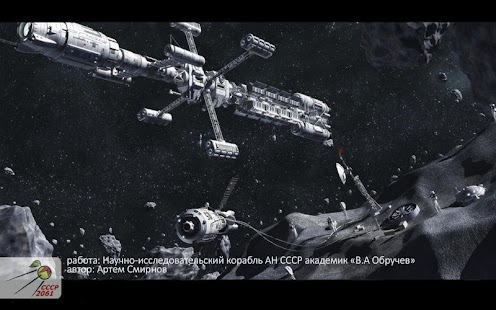 USSR-2061- screenshot thumbnail