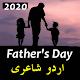 Fathers Day Urdu Shayari 2020 Download for PC Windows 10/8/7