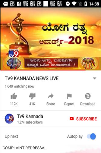 Kannada News Live 1.3 screenshots 1