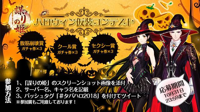 【画像】「ハロウィン仮装コンテスト」開催中!