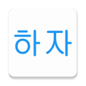 Korean Grammar Haja