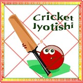 CRICKET JYOTISHI 1.0