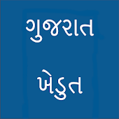 Tải Game Khedut Gujarat