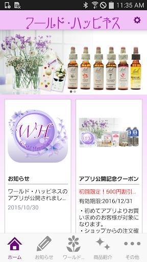 本格健康食品【ワールド・ハッピネス】