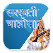 Saraswati Chalisa Aarti Mantra With Audio Lyrics Android APK Download Free By God Apps