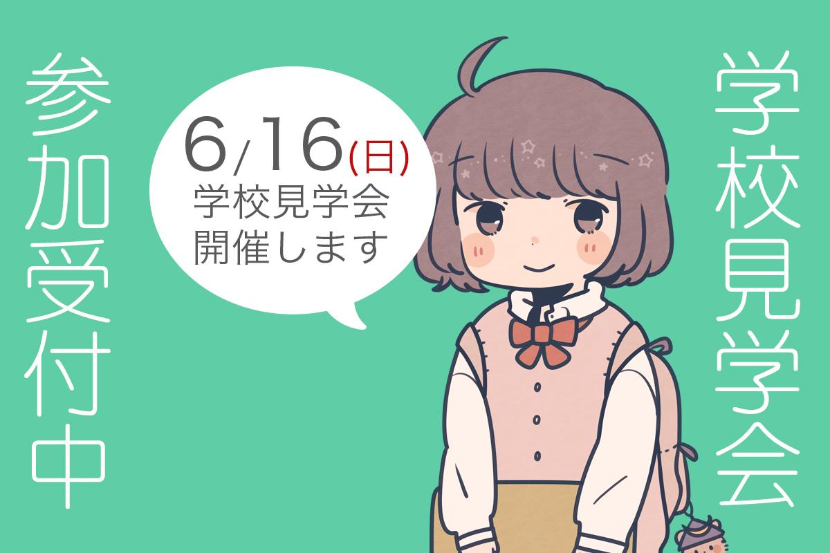 【イベント情報】2019年6月16日(日曜日)に学校見学会を開催します。