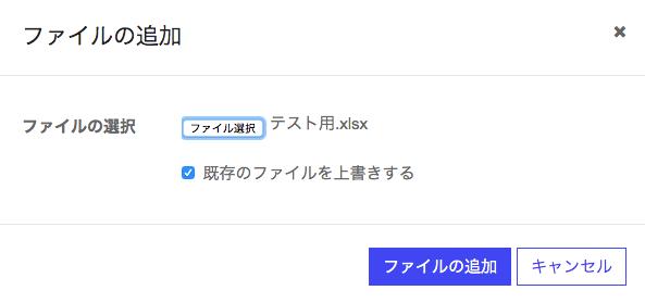 SharePointのファイルの追加