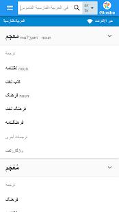 الفارسية-العربية قاموس - náhled