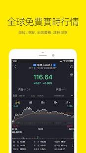 Tiger Trade-老虎證券旗下美股港股陸股股票交易軟體 - náhled