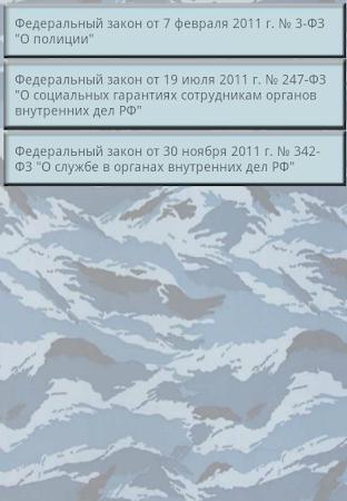 Справочник полицейского. 2.0 screenshot 1372783