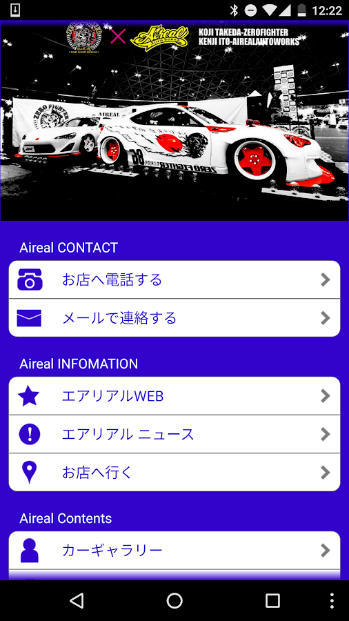 Aireal- screenshot