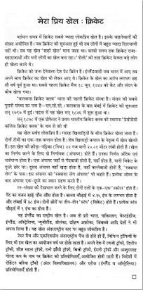 Essay on my favourite hobby cricket in marathi