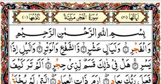 Surah al-Fajar The Daybreak