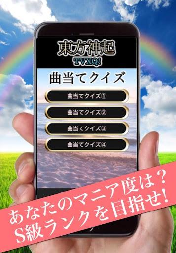 無料娱乐Appの曲当てクイズfor東方神起|記事Game