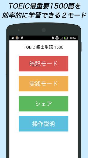 TOEIC頻出単語カード1500 秒速英単語シリーズ1