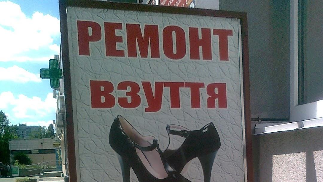 a7c07cdc65fd78 ремонт обуви - Ремонт Обуви (Киев)