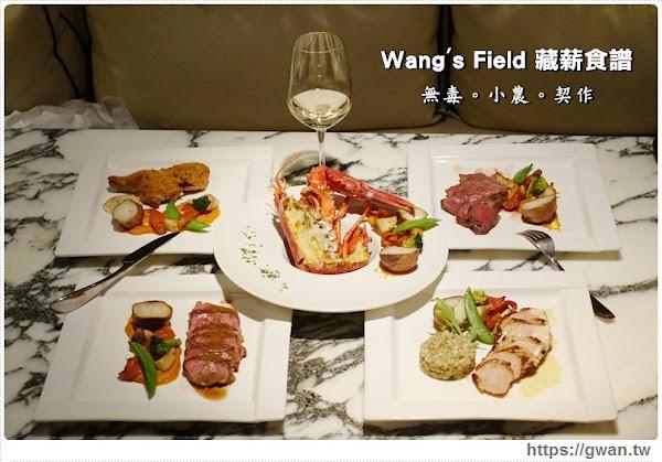 藏薪食譜 Wang's Field