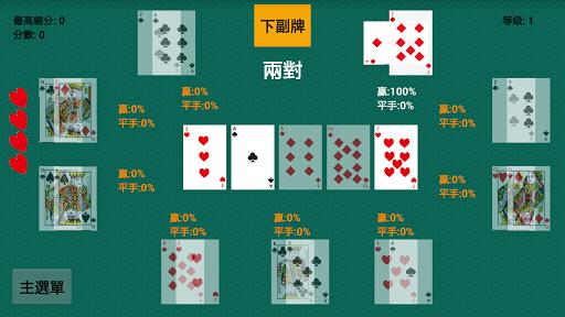 猜對機率就贏了-德州撲克訓練教學軟體|玩紙牌App免費|玩APPs
