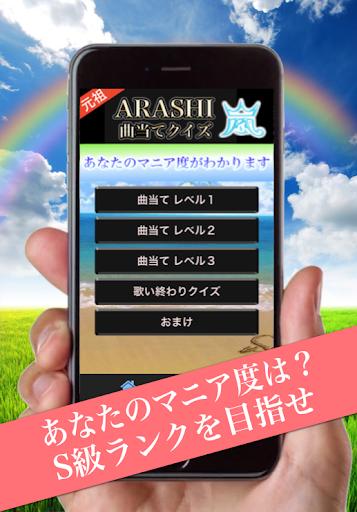 曲当てfor嵐 ARASHI