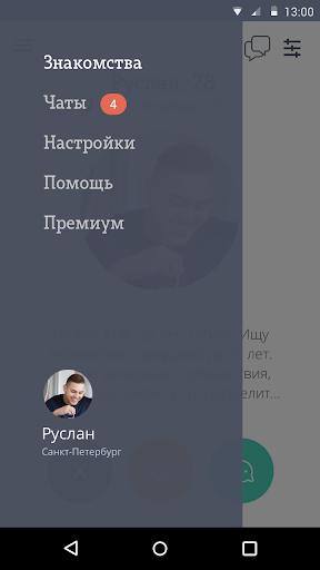 Знакомства FunLover screenshot